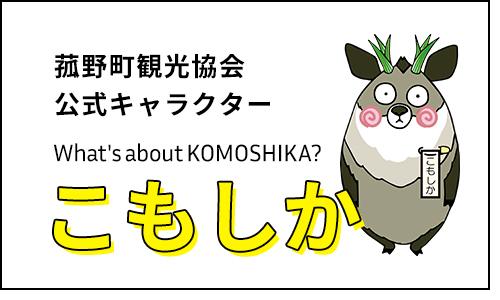 菰野町環境協会公式キャラクター こもしか