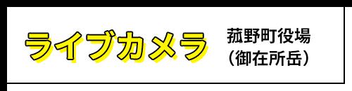 ライブカメラ 菰野町役場(御在所岳)