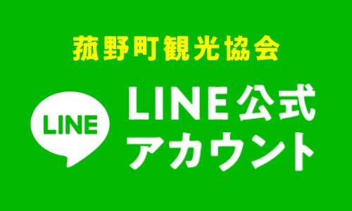 菰野町観光協会 LINE公式アカウント