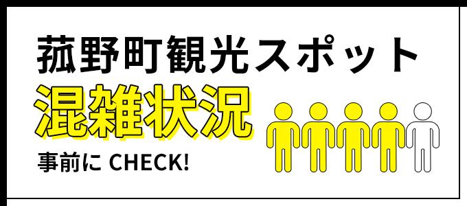 菰野町観光スポット混雑状況事前にCHECK!