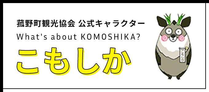 菰野町観光協会 公式キャラクター こもしか