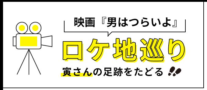 映画『男はつらいよ』ロケ地巡り 寅さんの足跡をたどる!