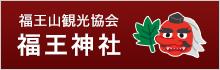 福王山観光協会