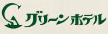 株式会社グリーンホテル