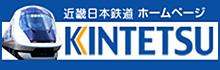 近畿日本鉄道ホームページ
