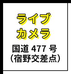 ライブカメラ 国道477号(宿野交差点)